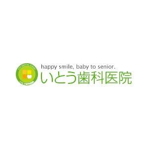 いとう歯科医院のロゴ