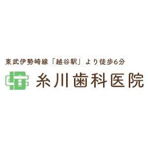 糸川歯科医院のロゴ