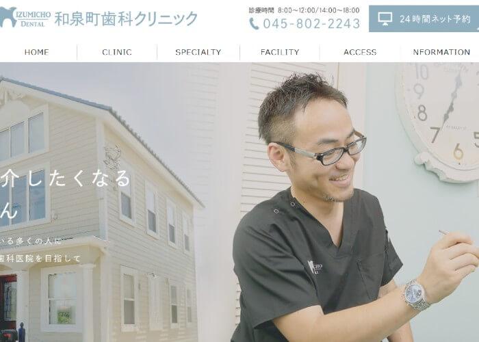 和泉町歯科クリニックのキャプチャ画像