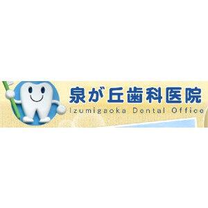 Izumigaoka Dental Office(泉が丘歯科医院)のロゴ