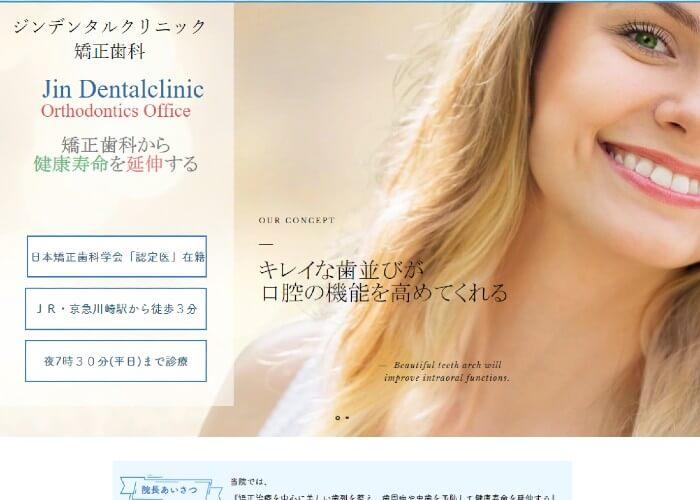 ジンデンタルクリニック・矯正歯科のキャプチャ画像