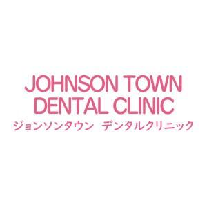JOHNSON TOWN DENTAL CLINIC(ジョンソンタウンデンタルクリニック)のロゴ