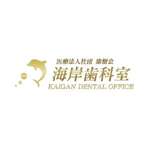 KAIGAN DENTAL OFFICE(海岸歯科室)のロゴ