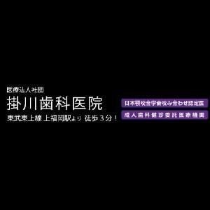 掛川歯科医院のロゴ