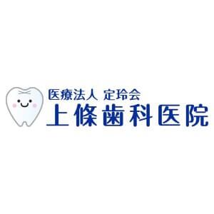上條歯科医院のロゴ