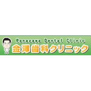 Kanazawa Dental Clinic(金澤歯科クリニック)のロゴ