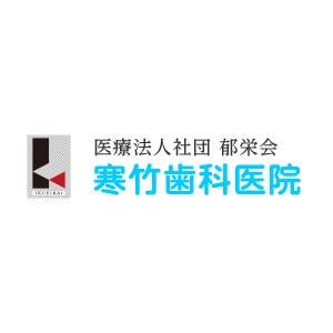 寒竹歯科医院のロゴ
