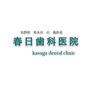 春日歯科医院のロゴ