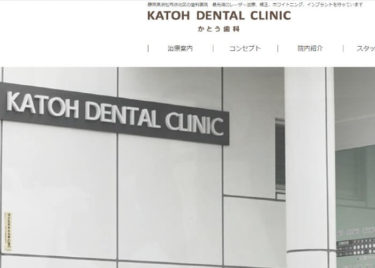 KATOH DENTAL CLINIC(かとう歯科)の口コミや評判