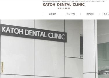 KATOH DENTAL CLINIC(かとう歯科)の口コミや評判