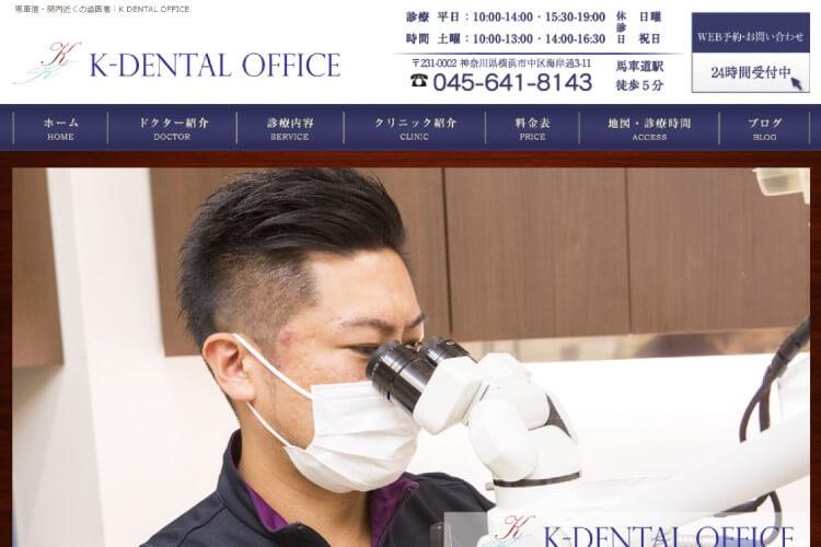 K  DENTAL OFFICE(Kデンタルオフィス)のキャプチャ画像