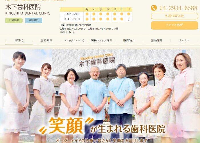木下歯科医院のキャプチャ画像