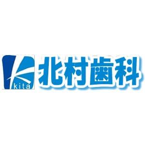 北村歯科のロゴ