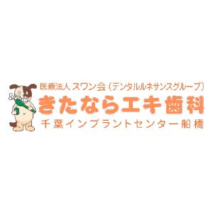KITANARAEKI DENTAL CLINIC(きたならエキ歯科)のロゴ