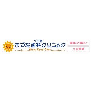 Kizuna Dental Clinic(小田原きづな歯科クリニック)のロゴ
