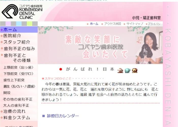 KOBAYASHI DENTAL CLINIC(小林歯科医院)のキャプチャ画像