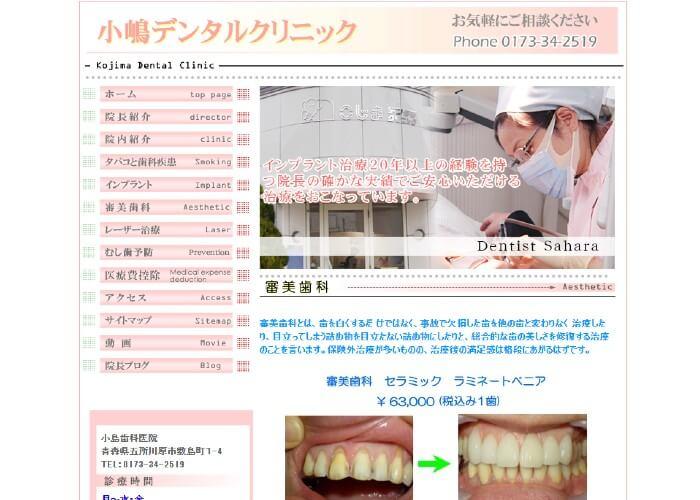 小島歯科医院のキャプチャ画像
