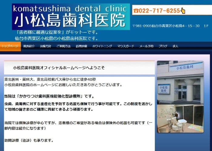 小松島歯科医院のキャプチャ画像