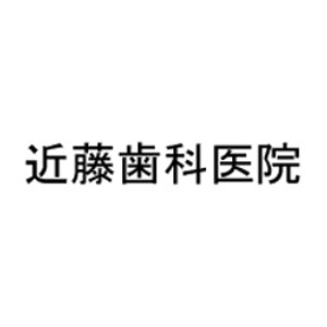 近藤歯科医院のロゴ