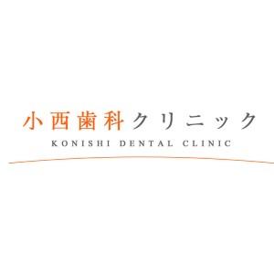 小西歯科クリニックのロゴ