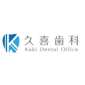 Kuki Dental Office(久喜歯科)のロゴ