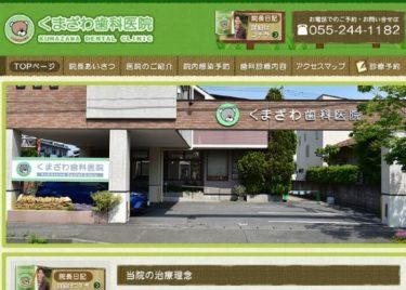 KUMAZAWA DENTAL CLINIC(くまざわ歯科医院)の口コミや評判