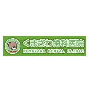 KUMAZAWA DENTAL CLINIC(くまざわ歯科医院)のロゴ