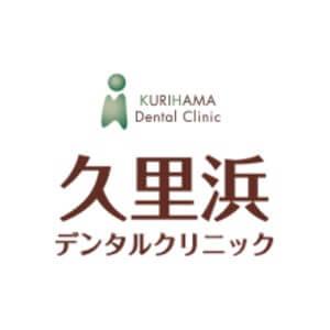 KURIHAMA Dental Clinic(久里浜デンタルクリニック)のロゴ