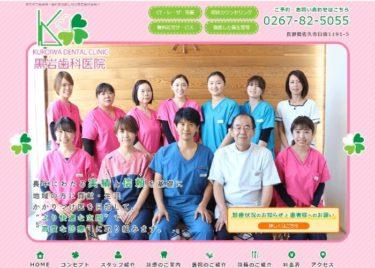 KUROIWA DENTAL CLINIC(黒岩歯科医院)の口コミや評判