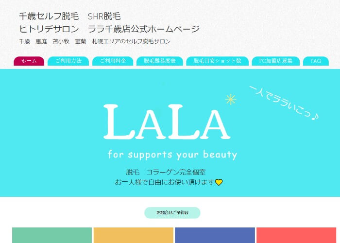LALA(ララ)千歳店のキャプチャ画像