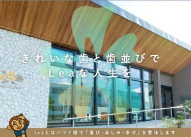 Lea Dental Clinic(れあ歯科クリニック)の口コミや評判