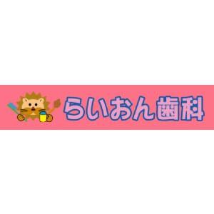 LION DENTAL CLINIC(らいおん歯科クリニック)のロゴ