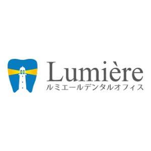 Lumiere(ルミエールデンタルオフィス)のロゴ