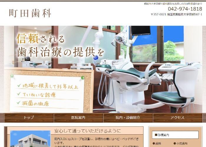 町田歯科のキャプチャ画像