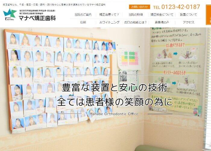 マナベ矯正歯科のキャプチャ画像
