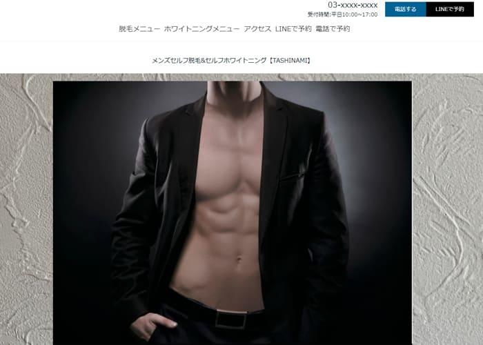 メンズセルフ脱毛&セルフホワイトニング【TASHINAMI】のキャプチャ画像