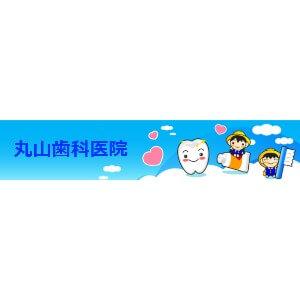 丸山歯科医院のロゴ