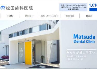 松田歯科医院の口コミや評判