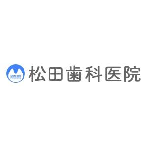 松田歯科医院のロゴ