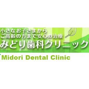 Midori Dental Clinic(みどり歯科クリニック)のロゴ