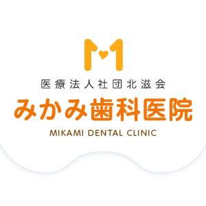 MIKAMI DENTAL CLINIC(みかみ歯科医院)のロゴ