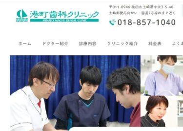 MINATO MACHI DENTAL CLINIC(港町歯科クリニック)の口コミや評判