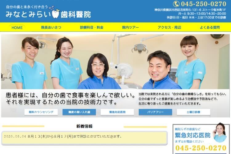 みなとみらい歯科醫院のキャプチャ画像