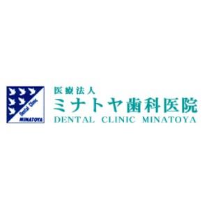 ミナトヤ歯科医院のロゴ