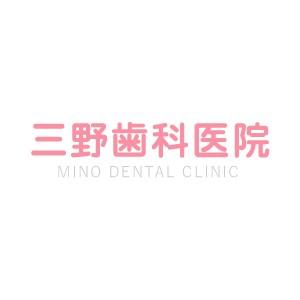 三野歯科医院のロゴ
