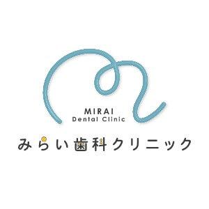 MIRAI Dental Clinic(みらい歯科クリニック)のロゴ