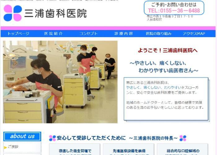 三浦歯科医院のキャプチャ画像