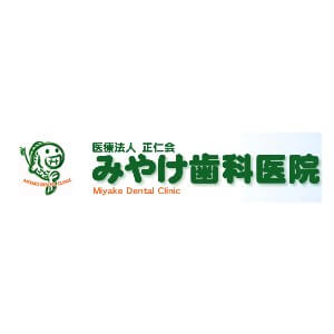 Miyake Dental Clinic(みやけ歯科医院)のロゴ