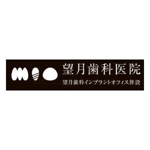 望月歯科医院のロゴ