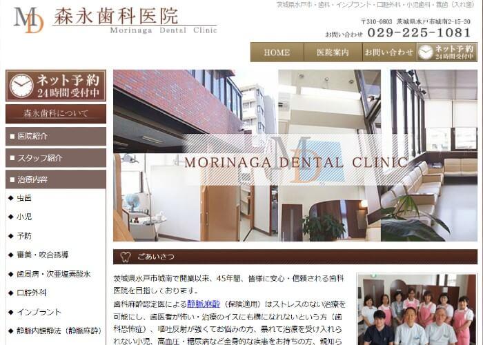 森永歯科医院のキャプチャ画像